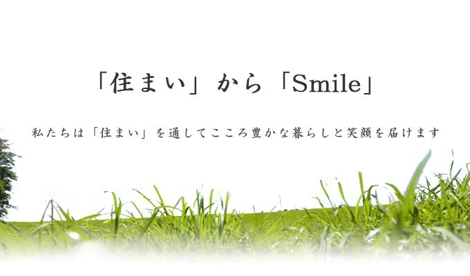 「住まい」から「Smile」を
